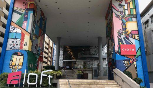 【マリオットプラチナチャレンジ】アロフト・バンコク・スクンビット11のレビュー