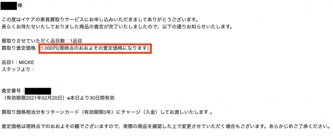 IKEA家具買取サービス査定結果メール