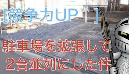 [競争力UP↑!]駐車スペースを広げて2台並列にした件