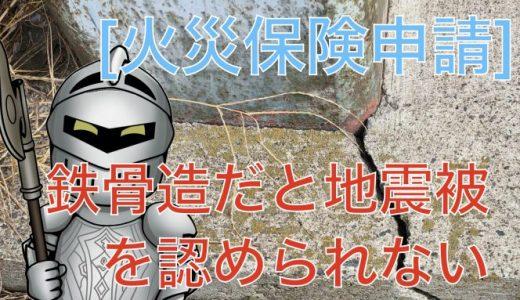 [火災保険]鉄骨造だと地震被害がほぼ認められない件